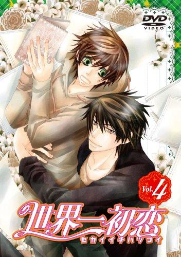 世界一初恋 特装版 第4巻  DVD