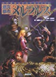 迷宮都市メルラルズ 六門世界RPGサプリメント Role & Roll RPG