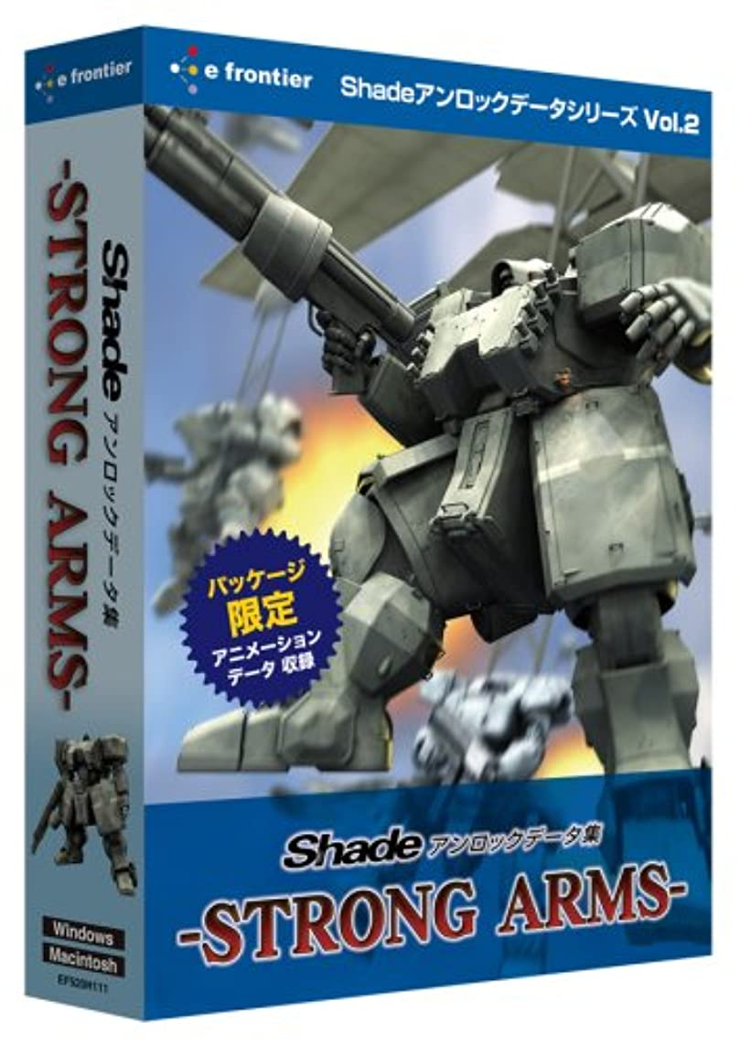 薄いブラジャー控えるShadeアンロックデータ集 ~STRONG ARMS~