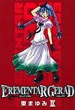 EREMENTAR GERAD 9 (コミックブレイド)