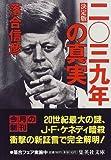 決定版二〇三九年の真実 (集英社文庫)