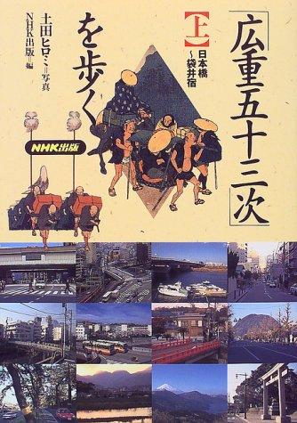広重五十三次を歩く〈上〉日本橋~袋井宿の詳細を見る