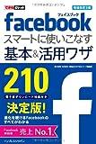 できるポケット Facebook スマートに使いこなす基本&活用ワザ 210 増補改訂3版