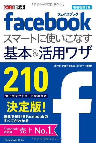 できるポケット Facebook スマートに使いこなす基本&活用ワザ 210 増補改訂3版の詳細を見る