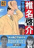 警視正 椎名啓介(2) (イブニングKC)