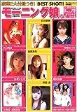 モーニング娘。―Best shot!! (ワニムックシリーズ (59))