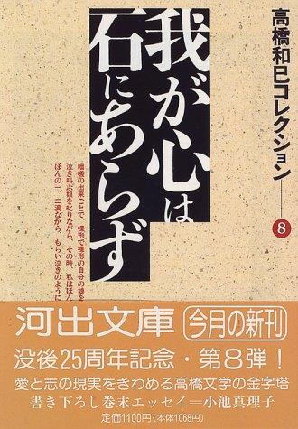 我が心は石にあらず―高橋和巳コレクション〈8〉 (河出文庫)の詳細を見る