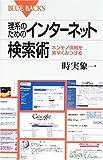 理系のためのインターネット検索術―ホンモノ情報を素早くみつける (ブルーバックス)