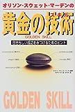「オリソン・スウェット・マーデンの黄金の技術(スキル)―自分らしい成功を見つけるためのヒント」リチャード・H. モリタ