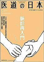 医道の日本2016年9月号(876号)(脈診再入門 脈診と鍼灸治療)