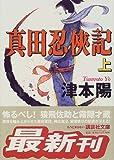 真田忍侠記(上) (講談社文庫)