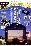 乗車ルポ!  最新豪華列車の旅 (NEKO MOOK)