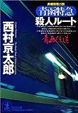 青函特急殺人ルート (光文社文庫)