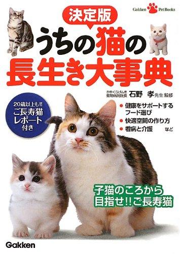 決定版 うちの猫の長生き大事典 (Gakken Pet Books)の詳細を見る