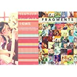 リトルウィッチファンディスク~ちいさな魔女の贈り物~全原画集&フルカラーイラスト集「FRAGMENTS」