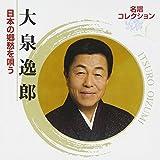 名唱コレクション 大泉逸郎 日本の郷愁を唄う