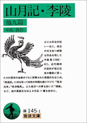 山月記・李陵 他九篇 (岩波文庫)の詳細を見る
