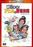新Mr.BOO! アヒルの警備保障 デジタル・リマスター版[DVD]