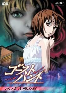 ゴーストハント FILE2「人形の家」 [DVD]