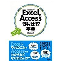 Excel&Access関数比較字典―2003/2002/2000対応