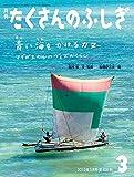 青い海をかけるカヌー マダガスカルのヴェズのくらし (月刊たくさんのふしぎ2019年03月号)