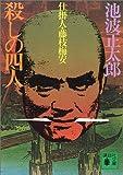 殺しの四人―仕掛人・藤枝梅安 (講談社文庫 い 4-4 仕掛人・藤枝梅安)