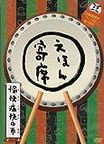 NHK「てれび絵本」DVD えほん寄席 愉快痛快の巻 画像