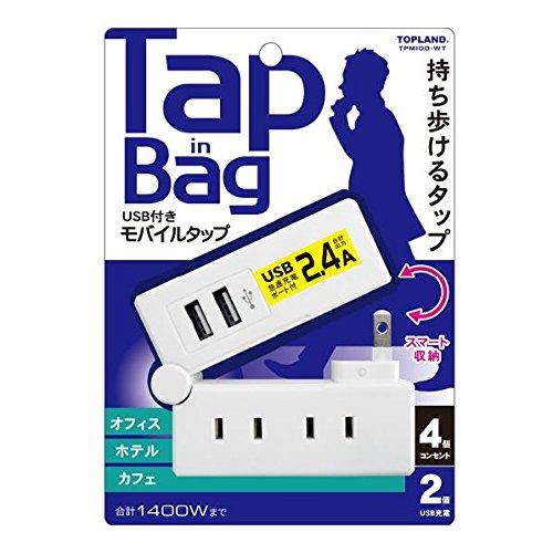 トップランド USB付き電源タップ 4個口+USB 2ポート(ホワイト)TOPLAND USB付き モバイルタップ TPM100-WT
