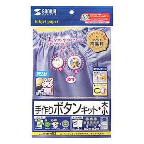 サンワサプライ インクジェット手作りボタンキット・大&小 JP-BTN03