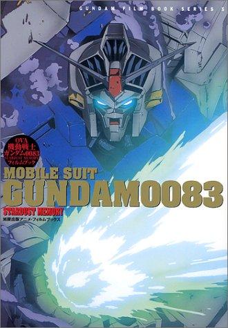 機動戦士ガンダム0083 STARDUST MEMORYアニメ・フィルムブック (GUNDAM FILM BOOK SERIES)の詳細を見る