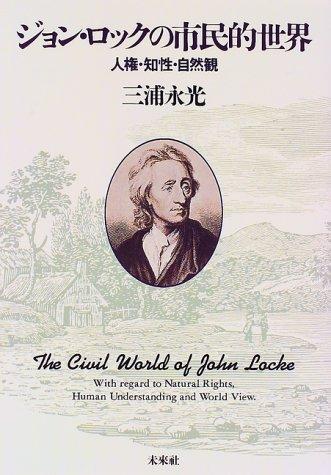 ジョン・ロックの市民的世界―人権・知性・自然観