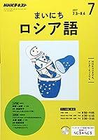 NHKラジオ まいにちロシア語 2017年7月号 [雑誌] (NHKテキスト)