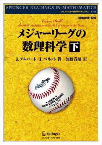 メジャーリーグの数理科学〈下〉 (シュプリンガー数学リーディングス)の詳細を見る
