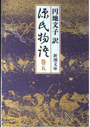 源氏物語 巻5 (新潮文庫 え 2-12)の詳細を見る