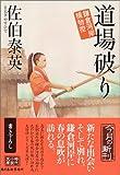道場破り―鎌倉河岸捕物控 (ハルキ文庫 時代小説文庫)