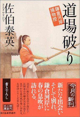 道場破り―鎌倉河岸捕物控 (ハルキ文庫 時代小説文庫)の詳細を見る