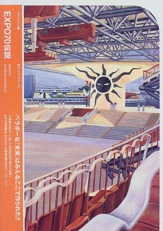 EXPO70伝説—日本万国博覧会アンオフィシャル・ガイドブック (オルタブックス)