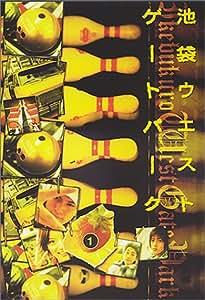 池袋ウエストゲートパーク(1) [DVD]