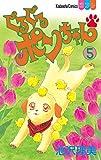 ぐるぐるポンちゃん(5) (別冊フレンドコミックス)