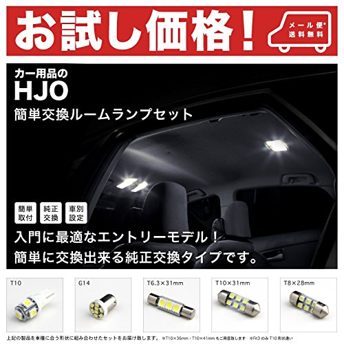 【お試し価格】 RL1 ラグレイト [H11.6~H16.2] 入門用 LED ルームランプ 11点セット 室内灯 SMD LED ホンダ 入門 エントリーモデル