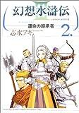 幻想水滸伝3 2―運命の継承者 (MFコミックス)
