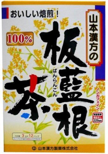 【Pick up!】 山本漢方製薬 板藍根茶100% 3gX12H