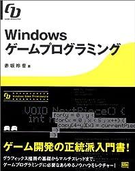 Windowsゲームプログラミング (Game developer)