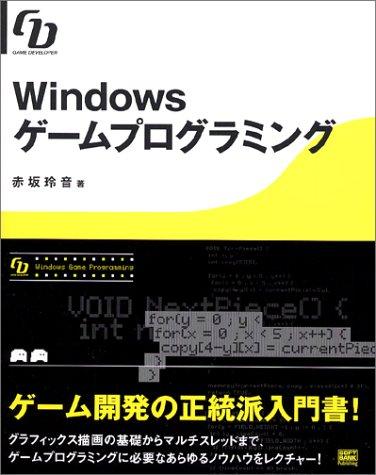 Windowsゲームプログラミング (Game developer)の詳細を見る