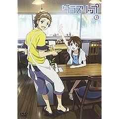 グラスリップ 5 [DVD]