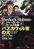 シャーロック・ホームズ全集―まんが (第5巻)
