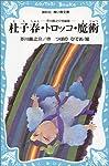 杜子春・トロッコ・魔術―芥川竜之介短編集 (講談社青い鳥文庫 (90‐1))