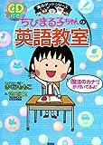 ちびまる子ちゃんの英語教室 (満点ゲットシリーズ)