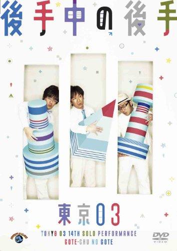 第14回 東京03単独公演「後手中の後手」 [DVD]の詳細を見る