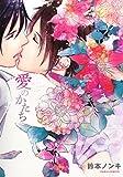 愛のかたち【おまけ漫画付き電子限定版】 (ダリアコミックスe)